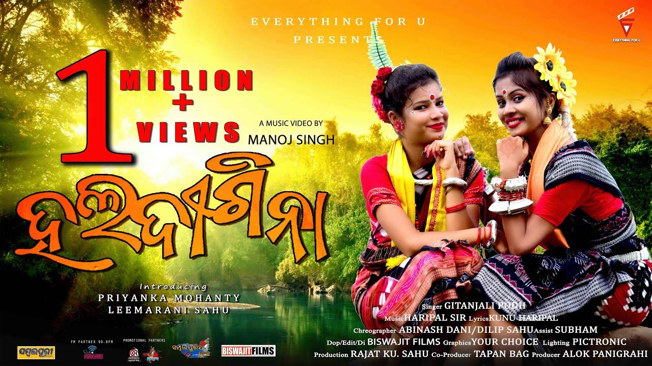 Haladi gina | Priyanka & Lima | New Sambalpuri music video 2020 | Gitanjali Podh | Everything for U