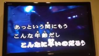 原曲キーから4つ下げ カラオケで歌いました.