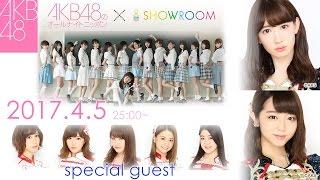 2017年4月5日(25:00~) 『AKB48のオールナイトニッポン』 同時放送 SHO...