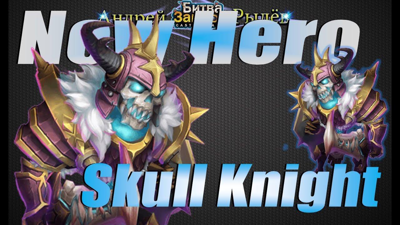 Битва Замков, New Hero, Skull Knight (Череп)
