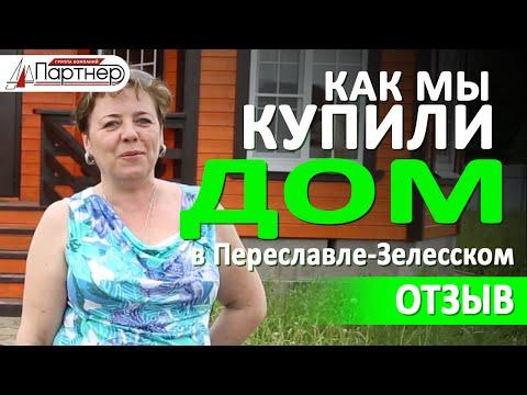 Купить дом  (Переславль - Залесский, Ярославская область, компания Партнер)