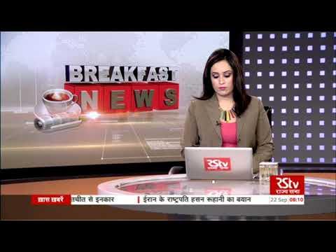 English News Bulletin – Sept 22, 2017 (8 am)