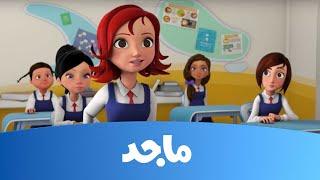 مدرسة البنات - مهنة المستقبل - ج 1- قناة ماجد  Majid Kids TV