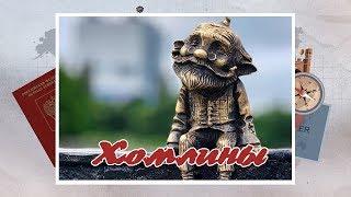 Удивительный Калининград - 'Хомлины'