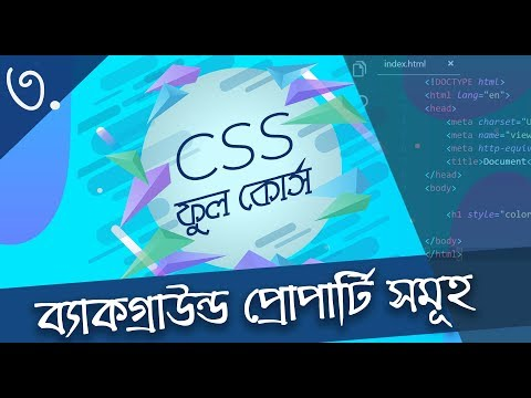 3. Bangla CSS Tutorial Background Properties | বাংলা সি এস - ব্যাকগ্রাউন্ড প্রোপার্টি সমূহ thumbnail