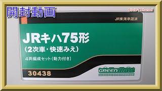 【開封動画】グリーンマックス 30438JRキハ75形(2次車・快速みえ)【鉄道模型・Nゲージ】