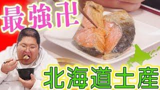 【新千歳空港】 北海道の 超 絶 美 味 なお土産はコレです。