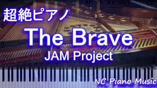 【超絶ピアノ】 「The Brave」 JAMProject (勇者ヨシヒコと導かれし七人 主題歌) 【フル full】