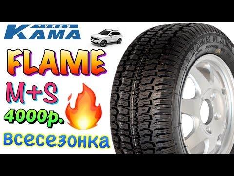 Шины КАМА Flame обзор ВСЕСЕЗОННОЙ РЕЗИНЫ В 2018ОМ ГОДУ!!!