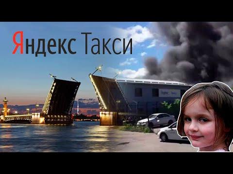Яндекс Такси горит в Санкт-Петербурге | Пожар в таксопарке Питера
