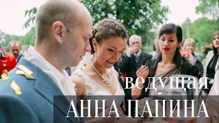 Ведущая на свадьбу - АННА ПАПИНА (Москва)