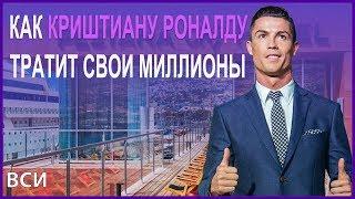 видео: Как Криштиану Роналду тратит свои миллионы