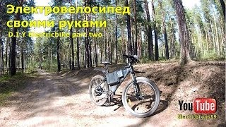 DIY electric bike, Электровелосипед своими руками (часть 2)