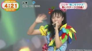 2016.08.22 ON AIR 出演:私立恵比寿中学 真山りか/安本彩花/廣田あいか...