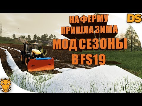 Мод СЕЗОНЫ для Farming Simulator 19 / Season Mod For FS 19