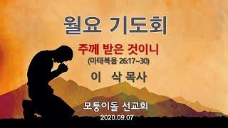 미주 모퉁이돌 선교회 월요기도모임 2020.9.7