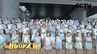 太好听了!广州儿童合唱团演绎《大鱼》  《银河之声》CCTV少儿 - YouTube