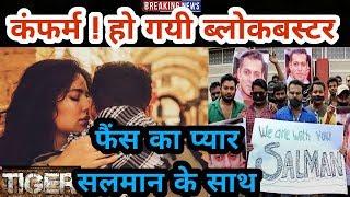 Tiger Zinda Hai | Confirm Blockbuster | Release Date | Official Trailer | Salman Khan | Katrina Kaif