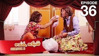 شبکه خنده - فصل سوم - قسمت سی و ششم / Shabake Khanda - Season 3 - Episode 36
