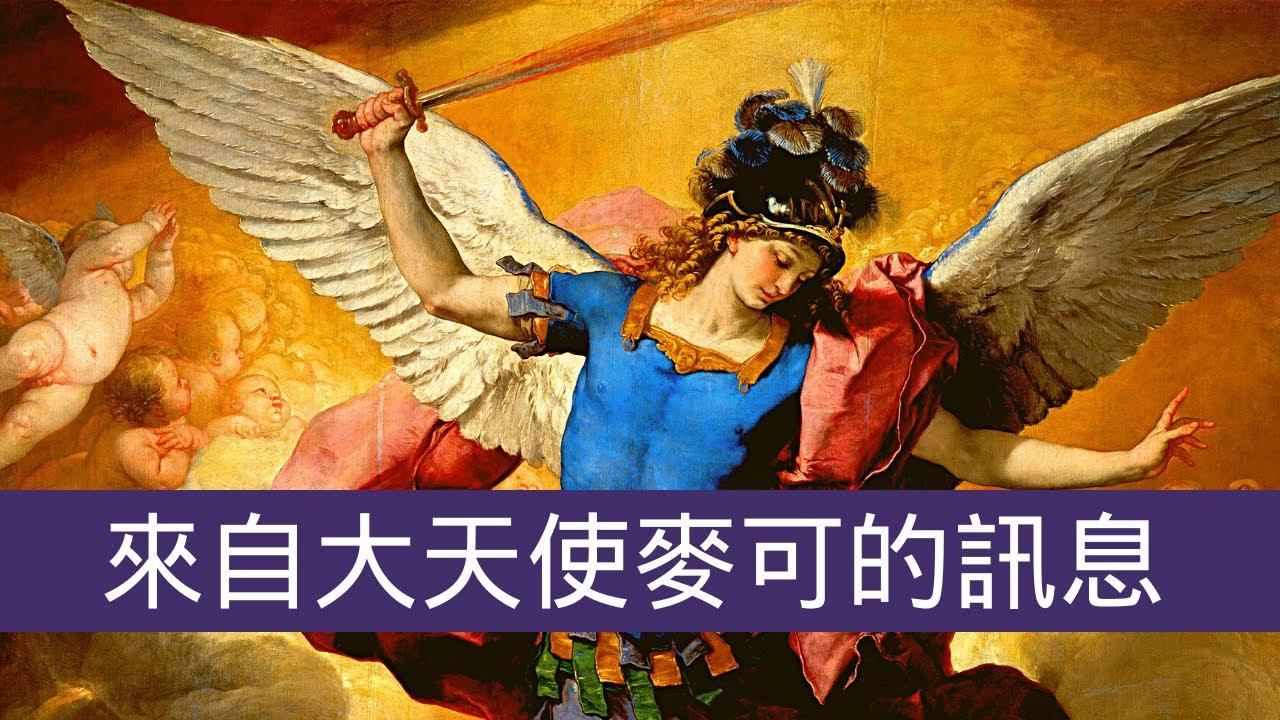 來自大天使麥克的訊息🕊😇塔羅.神諭卡.魔法字母磚🔮選卡占卜