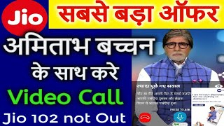 Jio interact Offer Full explained hindi how to video call amitabh bachan jio 102 not out offer 2018