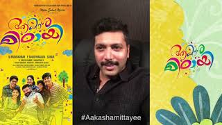 Jayam Ravi About His Father | Aakashamittayee Film Promotion