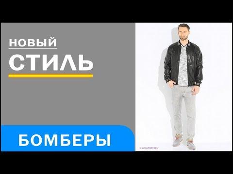 Куртка бомбер мужская, TOM FARR