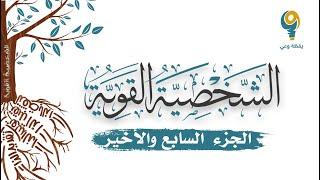 الجزء السابع والأخير- الشخصية القوية - إعداد وتقديم ياسر الحزيمي