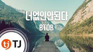 너없인안된다 - BTOB / TJ Karaoke