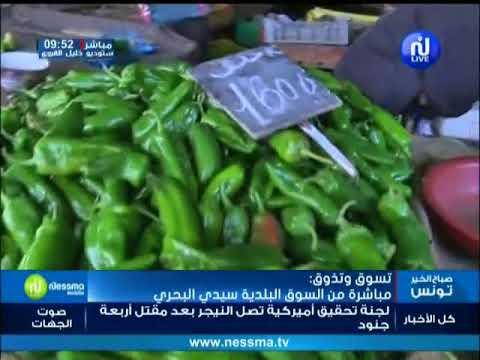 تسوق و تذوق مباشرة من السوق البلدية سيدي البحري