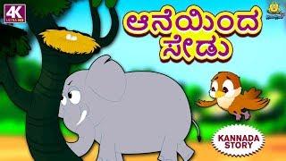 Kannada Moral Stories for Kids | ಆನೆಯಿಂದ ಸೇಡು | Kannada Stories | Kannada Fairy Tales | Koo Koo TV