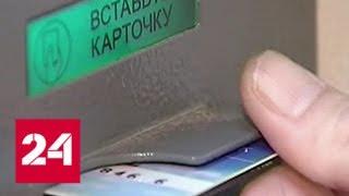 Оплата без комиссии: новая льгота для владельцев социальных карт москвича - Россия 24