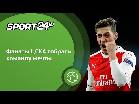 Фанаты ЦСКА собрали футбольную команду мечты | Sport24