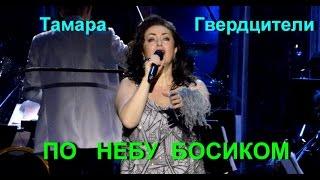 Тамара Гвердцители-  По небу босиком
