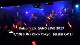 Falcom jdk BAND LIVE 2017 3/19(SUN) Zirco Tokyo 【夜公演その1】