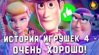 ИСТОРИЯ ИГРУШЕК 4 - БЛЕСТЯЩЕЕ ВОЗВРАЩЕНИЕ [ОБЗОР]...