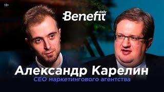 Интервью: Александр Карелин о маркетинге, стартаперах-безумцах и войне в Чечне. Benefit Daily 18+