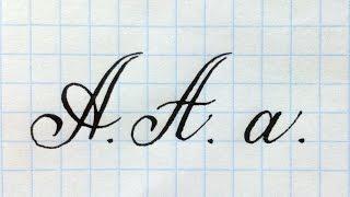 Урок русская каллиграфия буква Аа  Cyrillic alphabet calligraphy lesson letter Aa