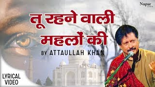 Tu Rehne Wali Mehlon Ki | Attaullah Khan | Best Sad Song Ever | Nupur Audio