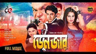 Danger   Bangla New Movie 2019   Shakib Khan   Misha Sawdagor   Moyuri   Bangla Cinema