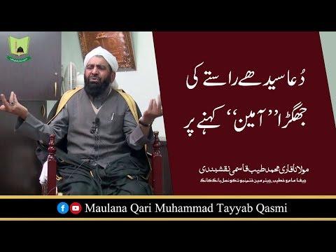 The Way To ALLAH, LIfe Changing Bayan By Maulana Qari Muhammad Tayyab Qasmi DB