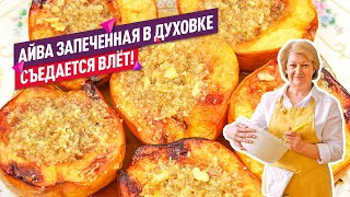 ☕ Айва запеченная в духовке. Рецепт запеченной айвы в духовке с орехами. Как запечь айву в духовке
