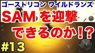 #13【GRW】「SAMを撃退できないか!?」DLC フォールンゴースト最高難易度攻略!!@TEAM鴨葱