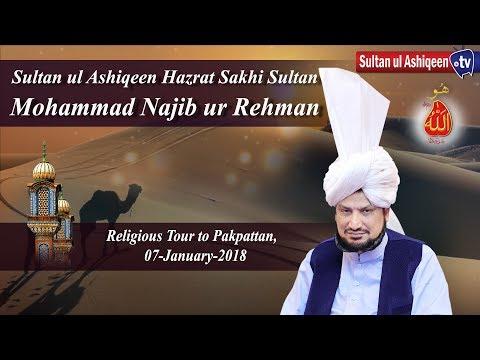 Sultan ul Ashiqeen Mohammad Najib-ur-Rehman M.A ka Tableegi Dora, Pakpattan sharif 07 January 2018