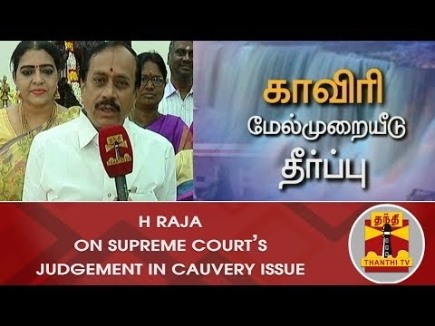 H Raja on Supreme Court's Judgement in Cauvery Issue | Thanthi TV