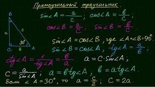 Формулы по математике #3(Основные формулы по Геометрии для ОГЭ и ЕГЭ по математике. Урок 3. Подготовка к ОГЭ 2016 и ЕГЭ 2016 по математике...., 2014-04-06T13:41:34.000Z)
