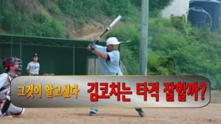 김코치의 일대일 야구클리닉36 - 그것이 알고 싶다. 김코치는 타격 잘할까?
