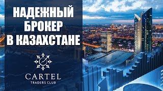 ▶Надежный брокер в Казахстане.📣 Партнеры компании Gerchik & Co открыли офис в Алматы