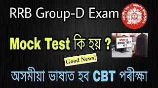 What Is Mock Test Link | RRB Mock Test | CBT Exam Language Explain