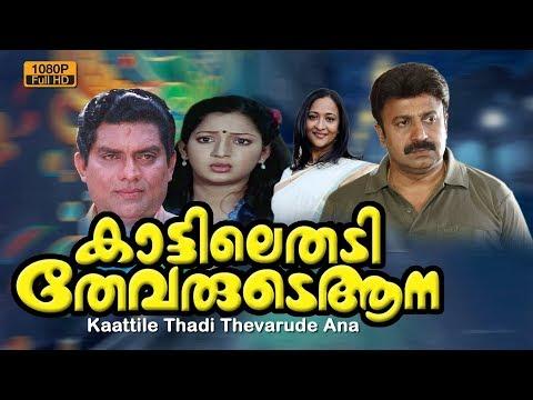 New malayalam Full Movie | Kaattile Thadi...